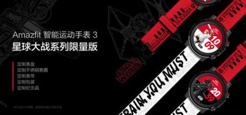 Amazfit Stratos 3 Star Wars Edition: dal 19 dicembre in Cina